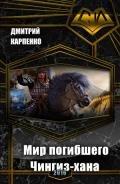 Карпенко Дмитрий Викторович - Мир погибшего Чингиз-хана (таймлайн) (СИ)