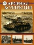 Коллектив авторов - Арсенал-Коллекция, 2012 №3 (3)