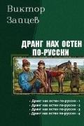 Зайцев Виктор Борисович - Дранг нах остен по-русски. Тетралогия (СИ)
