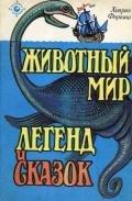 Фаркаш Хенрик - Животный мир легенд и сказок