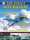 Коллектив авторов - Арсенал-Коллекция 2012 № 04 (4)