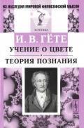 фон Гёте Иоганн Вольфганг - Учение о цвете. Теория познания
