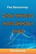 Антология - Основы технического анализа финансовых активов