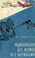 Размахнин Михаил Константинович - Радиолокация без формул, но с картинками