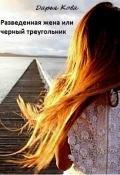 Кова Дарья - Разведенная жена или черный треугольник