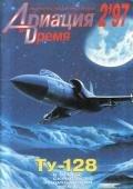 Коллектив авторов - Авиация и Время 1997 № 2 (22)