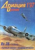 Читать книгу Авиация и Время 1997 № 01 (21)