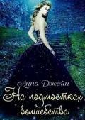 Джейн Анна - На подмостках волшебства (СИ)