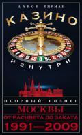 Бирман Аарон - Казино изнутри. Игорный бизнес Москвы. От расцвета до заката. 1991-2009
