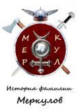 Вячеслав Куланов - История фамилии Меркулов (СИ)