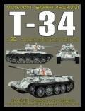 Барятинский Михаил Борисович - Т-34 в 3D — во всех проекциях и деталях
