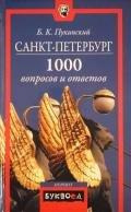 Пукинский Болеслав Казимирович - Санкт-Петербург