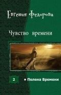 Федорова Евгения - Чувство времени (СИ)