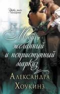 Хоукинз Александра - Мой желанный и неприступный маркиз