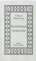 Бонатти Гвидо - Классическая Астрология