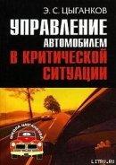 Цыганков Эрнест Сергеевич - Управление автомобилем в критических ситуациях