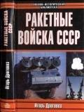 Дроговоз Игорь Григорьевич - Ракетные войска СССР