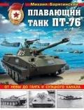 Барятинский Михаил Борисович - Плавающий танк ПТ-76 От Невы до Ганга и Суэцкого канала
