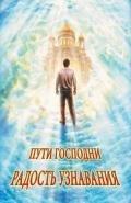 Горбачева Наталья Борисовна - Радость узнавания (сборник)