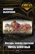 Высоченко Александр Валерьевич - Кесарь земли русской: Князь болотный (СИ)