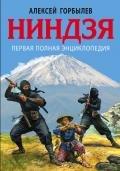 Горбылев Алексей - Ниндзя. Первая полная энциклопедия