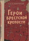 Смирнов Сергей Сергеевич - Герои Брестской крепости