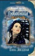 Звездная Елена - Любовница. Книга 2 (СИ)