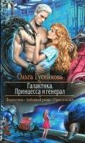 Гусейнова Ольга - Галактика. Принцесса и генерал