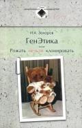 Захаров-Гезехус Илья Артемьевич - ГенЭтика или Рожать нельзя клонировать