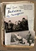 Серов Иван Александрович - Записки из чемодана Тайные дневники первого председателя КГБ, найденные через 25 лет после его с