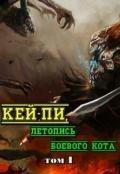 Клыков Тимофей Кирсанович - Кей-пи, летопись боевого кота. Том I (СИ)