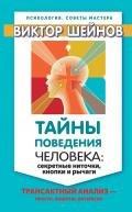 Шейнов Виктор Павлович - Тайны поведения человека: секретные ниточки, кнопки и рычаги. Трансактный анализ – просто, понятно,