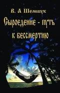 Шемшук Владимир Алексеевич - Сыроедение – путь к бессмертию