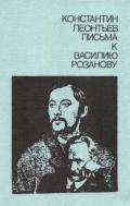 Леонтьев Константин Николаевич - Письма к Василию Розанову