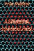Викверс Рейн - Лабиринт просыпается (ЛП)