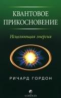 Гордон Ричард - Квантовое Прикосновение: Исцеляющая энергия