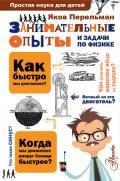 Перельман Яков Исидорович - Занимательные опыты и задачи по физике