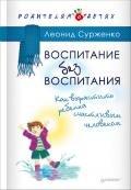 Сурженко Леонид - Воспитание без воспитания. Как вырастить ребенка счастливым человеком
