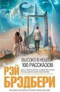 Брэдбери Рэй - Высоко в небеса: 100 рассказов