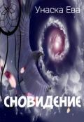 Унаска Ева - Сновидение (СИ)