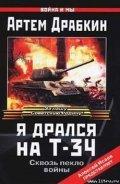 Читать книгу Я дрался на Т-34
