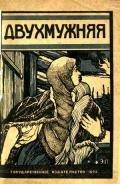 Шолохов Михаил Александрович - Двухмужняя Рассказ