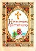 монастырь Спасо-Преображенский Мгарский - Начинающему христианину