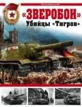 Барятинский Михаил Борисович - «Зверобои». Убийцы «Тигров»