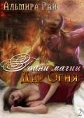 Рай Ангелина - Грани магии. Дар Огня (СИ)