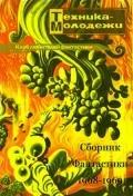 Никитин Юрий Александрович - Клуб любителей фантастики 1968–1969