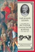 Цезарь Гай Юлий - История Галльской войны