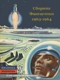 Дубровский Эдгар - Клуб любителей фантастики 1963-64