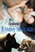 Гусейнова Ольга - В плену твоих лап (СИ)