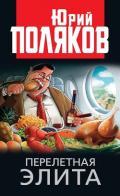 Поляков Юрий Михайлович - Перелетная элита